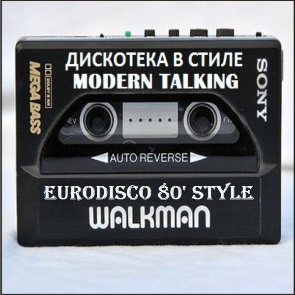 В стиле Modern Talking, Vol.2 (Eurodisco 80's Style)