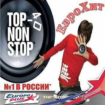 ЕвроХит Топ-40 (2013) MP3